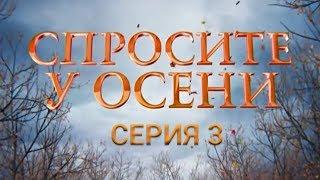 Спросите у осени - 3 серия (HD - качество!) | Премьера - 2016 - Интер