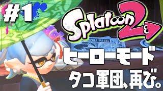 【ヒーローモードやらなイカ#1】スプラトゥーン2(Splatoon2)を実況プレイ