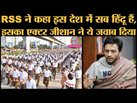 India में सब Hindu हैं RSS Chief Mohan Bhagwat की बात का Article 15 Actor Zeeshan ने ख़ूब जवाब दिया