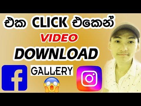 🇱🇰 One Click Download Gallery Facebook - Instagram Video / සිංහලෙන් 2019 Sinhala