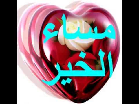 أسعد الله صباحكم ...و .. مساؤكم خيرات . - صفحة 6 Hqdefault