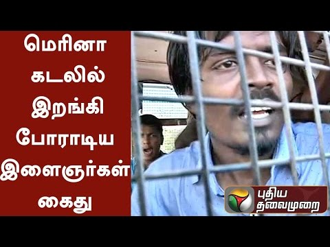VISUALS   Police Arrested Youth's in Marina, Support for Farmers Protest