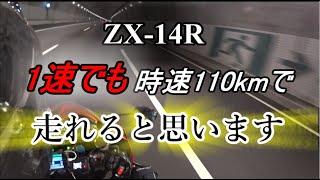 【ZX-14R】新東名110km制限区間を走ってみた ~1速でも走れると思います~【モトブログ】