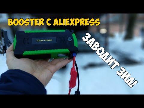 ❄Бустер для запуска 🚗автомобиля с Aliexpress с кучей интересных функций! Полный обзор!