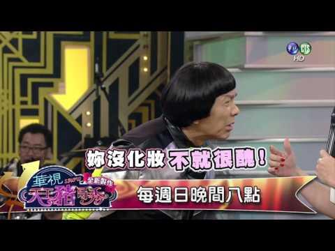 0515華視天王豬哥秀 - 藝人篇