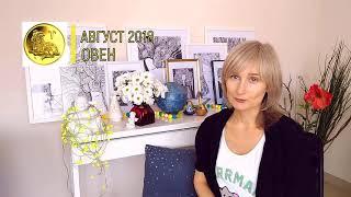 ОВЕН ♈ гороскоп на АВГУСТ 2018/☀️СОЛНЕЧНОЕ ЗАТМЕНИЕ/ прогноз от Olga