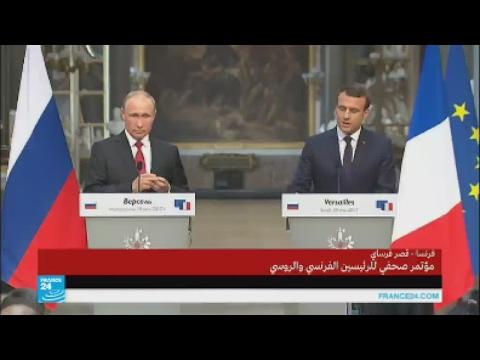 كلمة الرئيس الفرنسي في المؤتمر الصحفي مع نظيره الروسي  - نشر قبل 4 ساعة