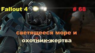 Прохождение Fallout 4 светящееся море и охотник-жертва 68