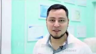 Ортодонтия в Алматы(, 2017-03-13T15:35:58.000Z)