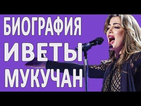 ИВЕТА МУКУЧАН ДО ТОГО КАК СТАЛА ИЗВЕСТНА. Биография певицы из Евровидение 2016 (Армения)