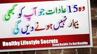 Healthy Lifestyle Secrets || Good Habits To Get Healthy Lifestyle in Hindi / Urdu