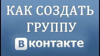 Как создать (сделать) группу или сообщество в вконтакте(В этом видео я расскажу как легко и быстро создать группу в соц. сети Вконтакте., 2016-08-18T15:58:56.000Z)