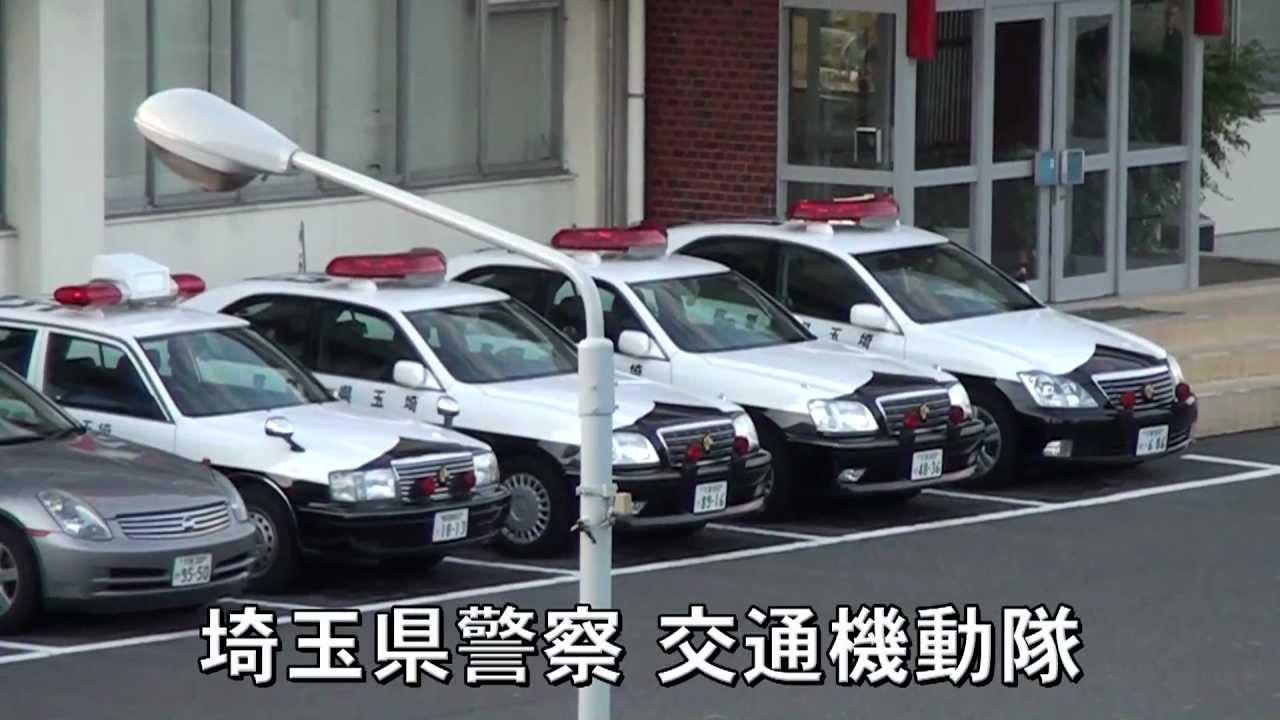 埼玉県警交通機動隊 - YouTube