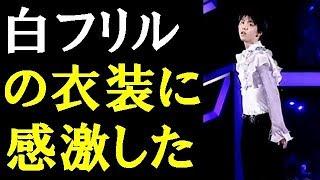 【羽生結弦】羽生くんが完全にアイドルな件について「フミヤのトゥルーラブを白いフリルの衣装で滑ってくれて感激したなあ」#yuzuruhanyu 羽生結弦 検索動画 7