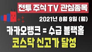 [관심종목] 2021년 8월 9일 (월). 코스닥 신고…