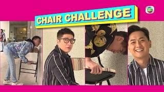 東張西望 | 男士「不舉」之謎大破解 | 椅子挑戰