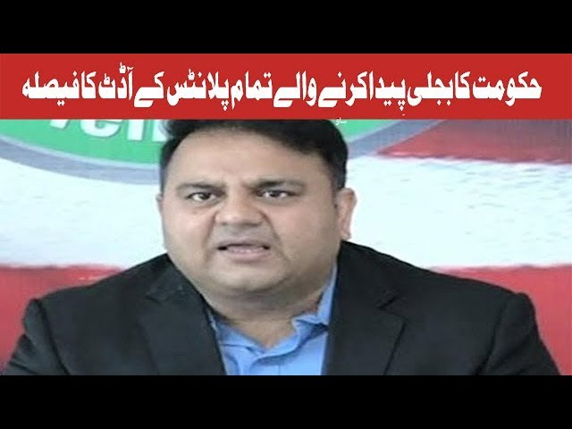 Fawad Chaudhry | 16 October 2018 | Channel Five