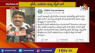 Janasena  And YCP Twitter War | Janasena Leaders Serious on YSRCP Social Media Post  News