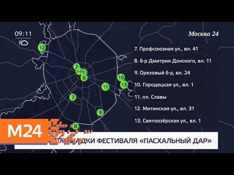 Москвичей приглашают отметить Пасху в парках Москвы - Москва 24