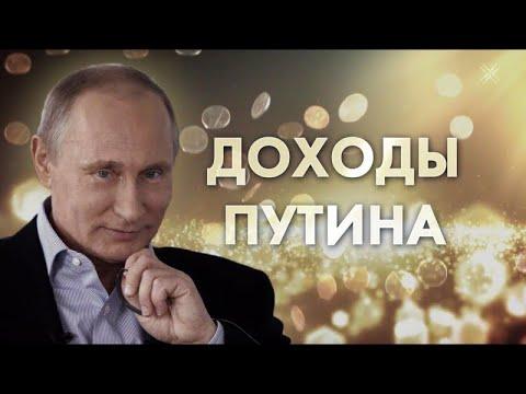 Сколько денег у Путина?