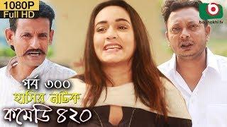 হাসির নতুন নাটক - কমেডি ৪২০ | Bangla New Natok Comedy 420 EP 300 | AKM Hasan & Ahona - Serial Drama