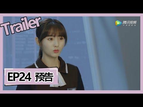 【忘记你,记得爱情-forget-you-remember-love】——ep24预告trailer