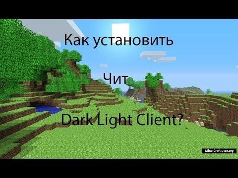 скачать чит dark light client на майнкрафт 1.5.2 #2