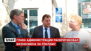 U74.RU: Третьяков раскритиковал рекламные конструкции по проспекту Автозаводцев(, 2014-08-15T11:21:06.000Z)