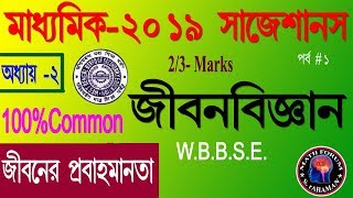 MADHYAMIK LIFE SCIENCE SUGGESTION 2019//Madhyamik Life Science Chapter_2, wbbse Suggestion 2019.