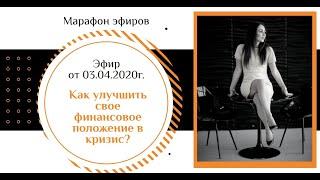 Марафон эфиров с Юлией Хадарцевой Тема Как улучшить свое финансовое положение в кризис