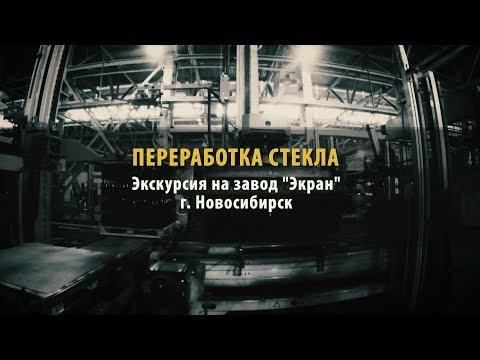 Переработка стекла и производство стеклотары. Экскурсия на завод Экран. Новосибирск