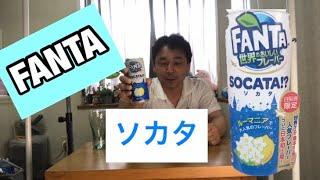 ファンタ ソカタ!ソカタって何?#54