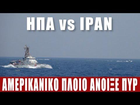 ΗΠΑ vs ΙΡΑΝ | Αμερικανικό πλοίο άνοιξε πυρ εναντίον Ιρανικών σκαφών - (11.5.2021)[Eng subs]