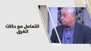 د. معاويه عبابنه - التعامل مع حالات الغرق