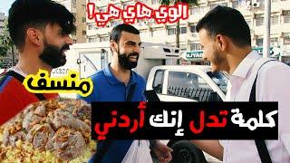 اعطيني كلمة تدل على انك اردني سؤال الشارع / الشعب الاردني