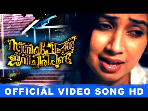 zacharia pothen jeevichirippundu official video song vadathi katte shreya ghoshal dhibu ninan malayala cinema film movie feature comedy scenes parts cuts ????? ????? ???? ??????? ???? ??????    malayala cinema film movie feature comedy scenes parts cuts ????? ????? ???? ??????? ???? ??????