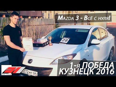✔️ Замер Mazda 3 - RBR в Кузнецке 2016