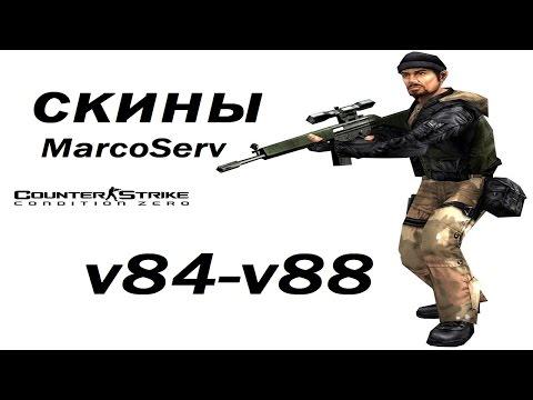 Counter Strike Source кss v84 до v88+обновлятор,скачать установить скины оружия,моды,скины быстро и
