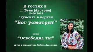 """""""Освободил Ты"""" в авторском исполнении, г. Вена (Австрия)"""