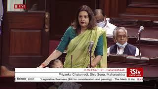 Priyanka Chaturvedi's Remarks   The Medical Termination of Pregnancy (Amendment) Bill, 2020