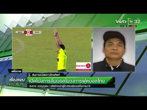 เปิดโปงการล้มบอลในวงการฟุตบอลไทย   21-11-60   เรื่องรอบขอบสนาม