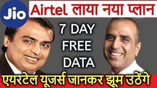 Airtel 2 New Plans launch 92 rs airtel Offers unlimited free data vs jio free offer 6gb free data