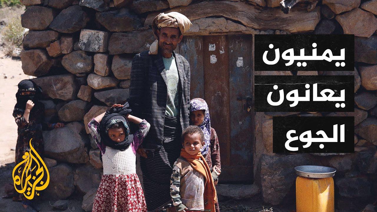 الأمم المتحدة: ثلثي اليمنيين بحاجة إلى المساعدة أو الحماية  - 15:58-2021 / 2 / 22