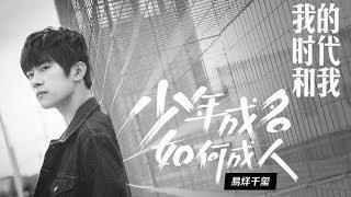 【TFBOYS易烊千玺】《我的时代和我》   正片:我终究会长大成人【Jackson Yee】