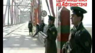 """Тюхтетский Афган"" финальный клип ""Уходим"""