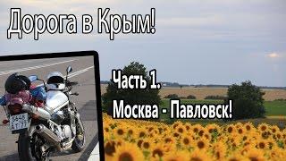 Путешествие в Крым на мотоцикле  в 18 лет! Часть 1.Половина пути...(, 2015-07-24T11:00:29.000Z)