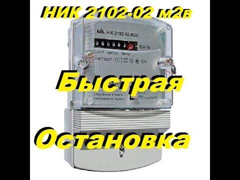 Остановка электросчетчика ник 2102-02 и ник 2102-02 м2в youtube.