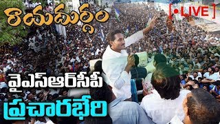 YS Jagan Speech Live | YSRCP Public Meeting | Rayadurgam | Anantapur District | Sakshi TV