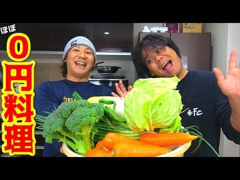 """頂き物の食材で料理を作る!""""ほぼ""""ゼロ円食堂!!"""