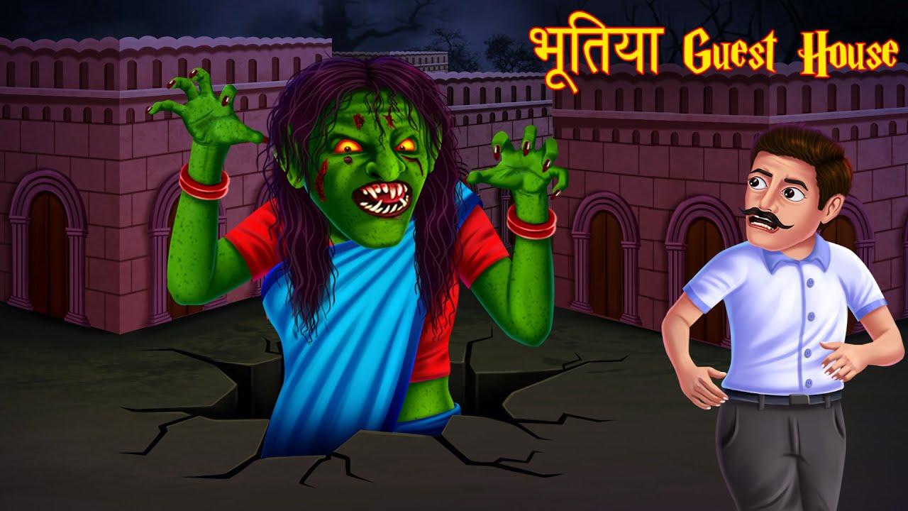 भूतिया Guest House | Horror Stories | Hindi Kahaniya | Latest Stories in Hindi | Moral Stories 2021
